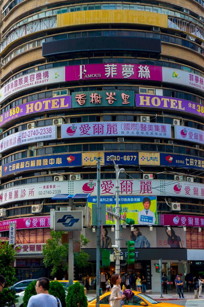台北市内の看板