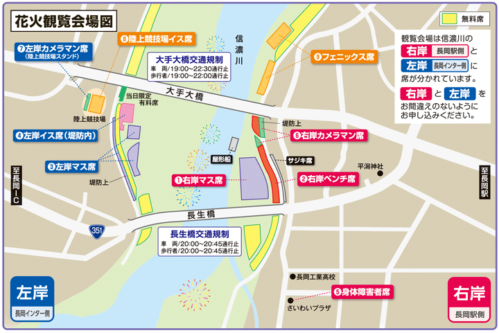 長岡花火会場の地図
