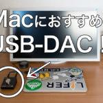 Macでハイレゾ!おすすめUSB-DAC「PC100USB-HR2」レビュー