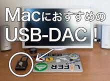 MacにおすすめのUSB-DAC