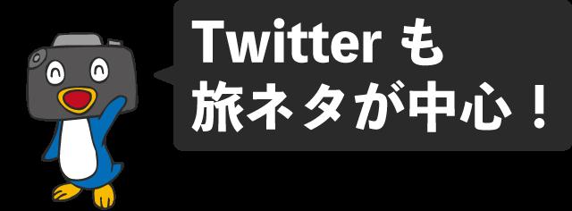 Twitterも旅ネタが中心!