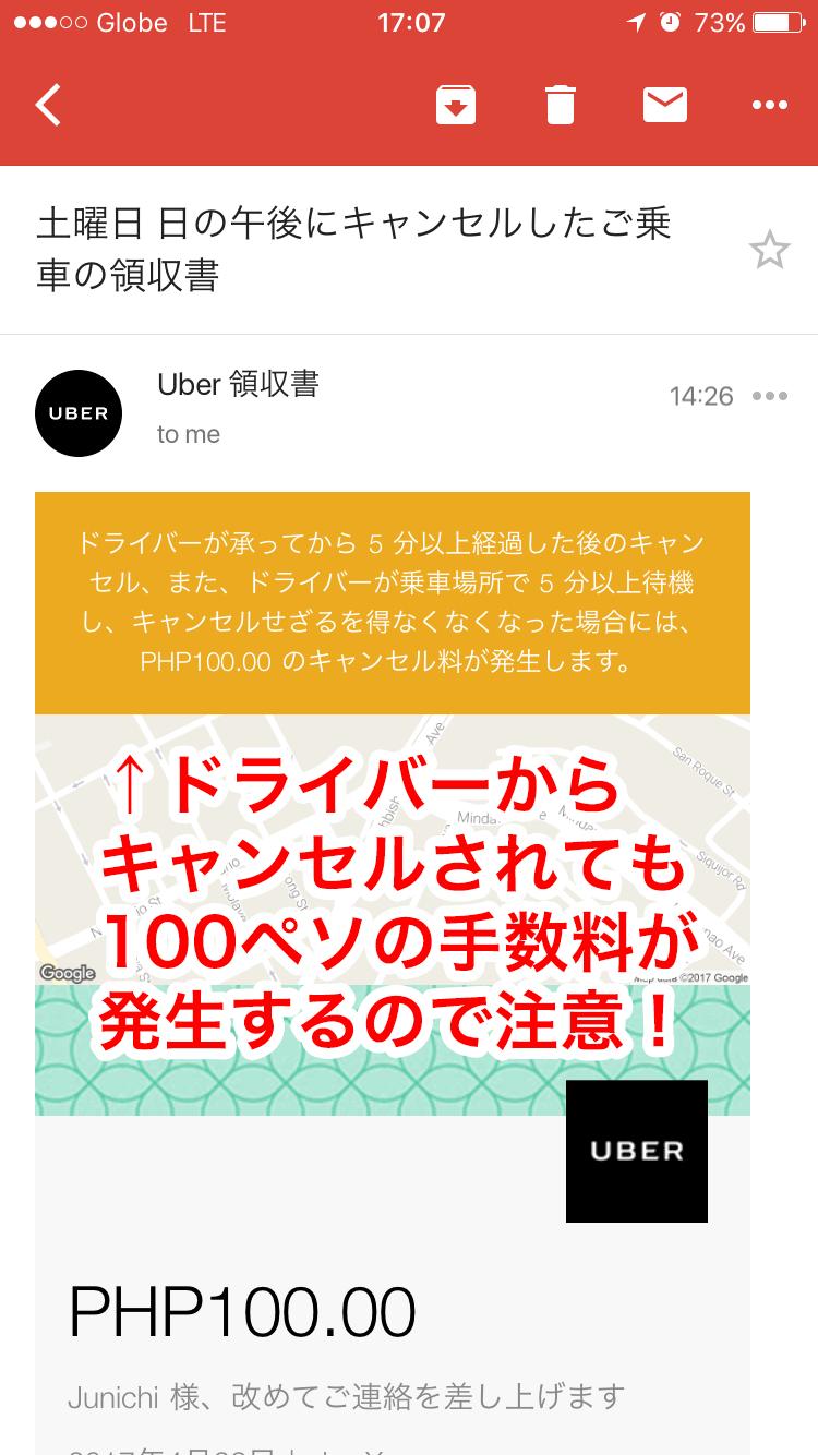 Uberの画面説明(ドライバーからキャンセルされても100ペソの手数料が発生するので注意!)