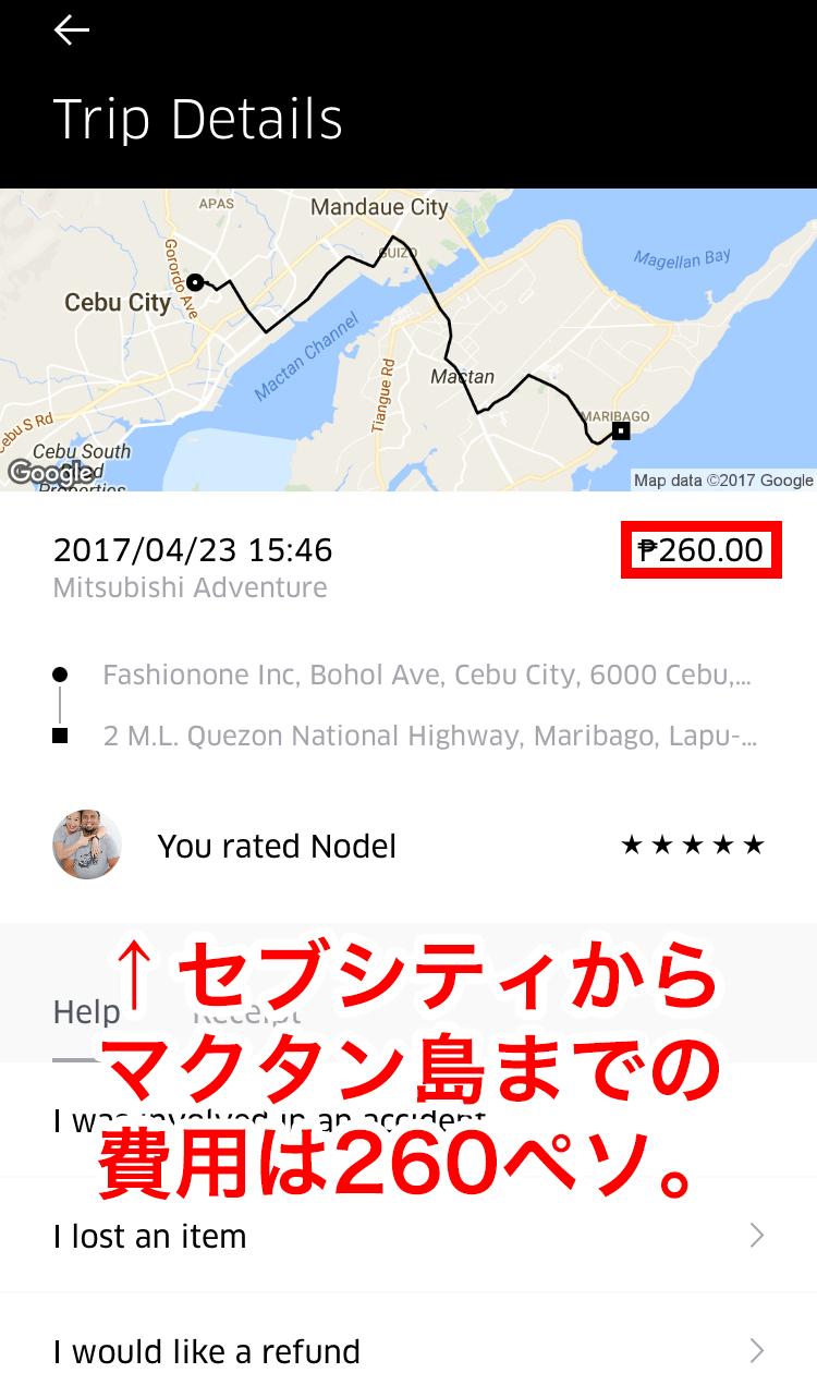 Uberの画面説明(セブシティからマクタン島までの料金は260ペソ)