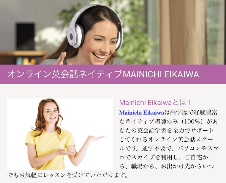 Mainichi Eikaiwaのホームページ