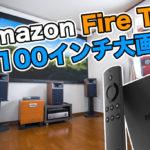 30万円で6畳間に100インチホームシアターを作ってAmazonプライムをフル活用