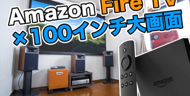 Amazon Fire TV×100インチ大画面