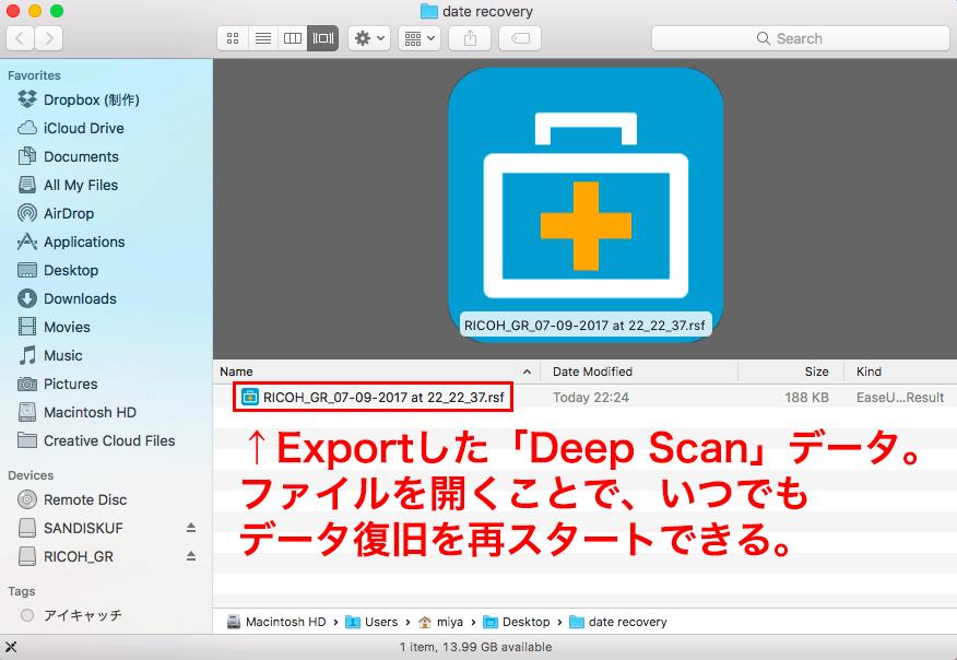 スキャンしたエクスポートデータ