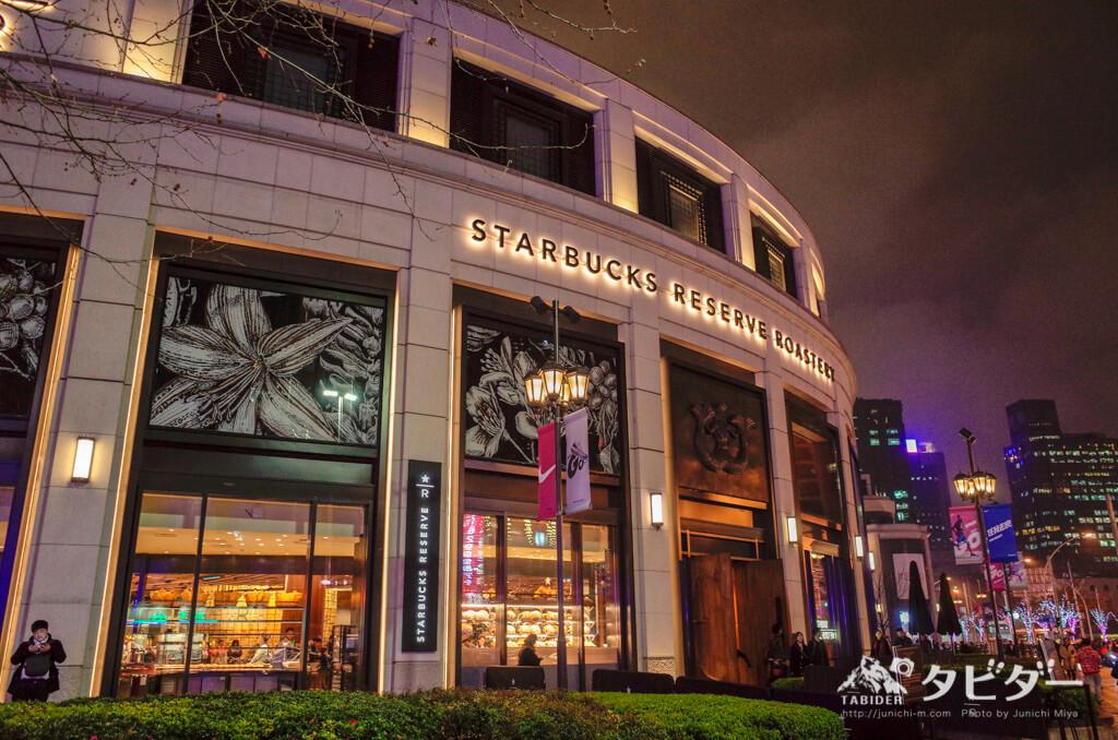スターバックスリザーブロースター上海の外観