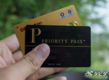 プライオリティパスと楽天プレミアムカード