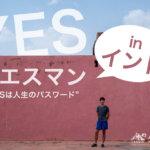 全返答にYES!映画「イエスマン」をインド旅で実践したらヤバイ展開になった話