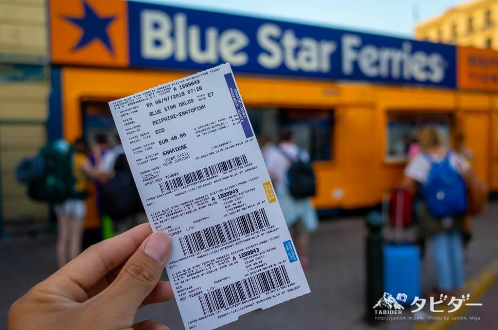 ブルースターフェリーのチケット
