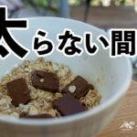 甘い物がやめられない人のダイエット!間食は高カカオチョコ+オートミールが太らない