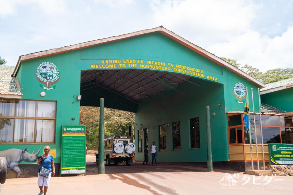 ンゴロンゴロ自然保護区の入り口