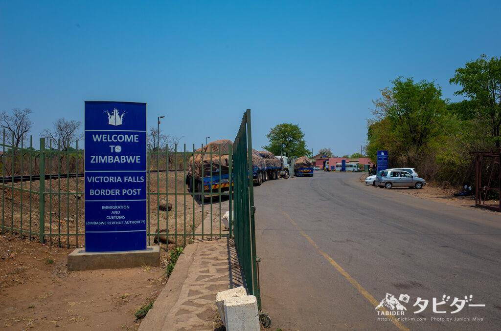 ジンバブエの国境