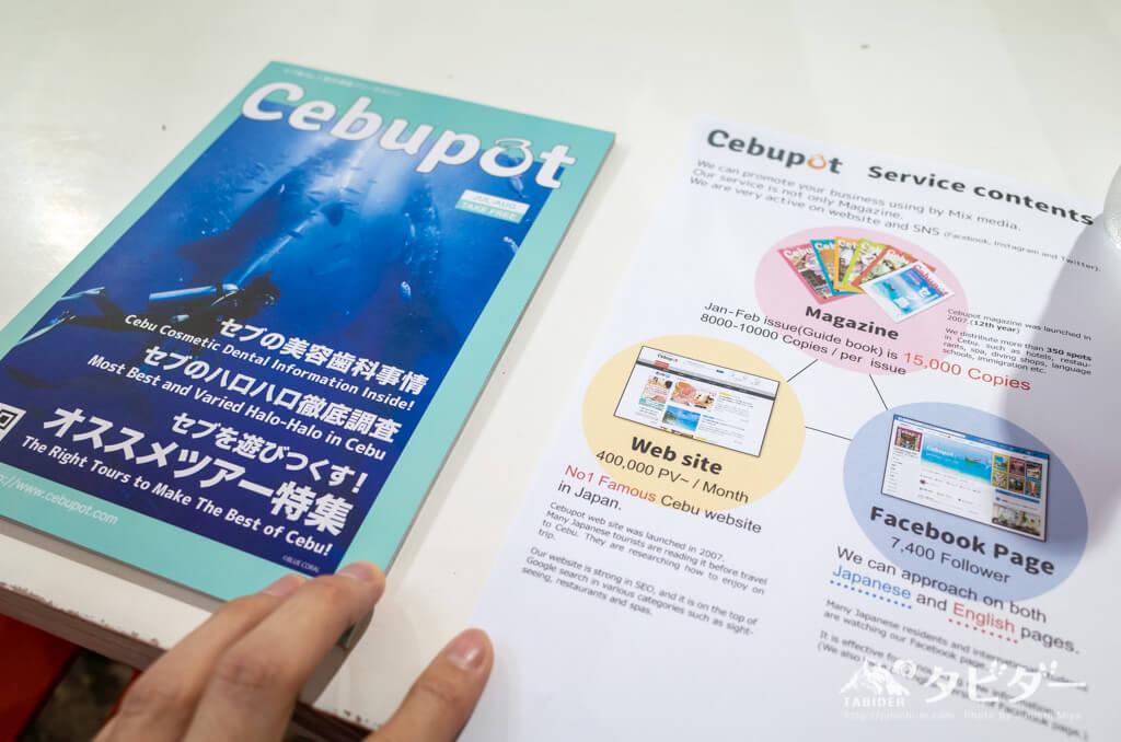CebuPot(セブポット)