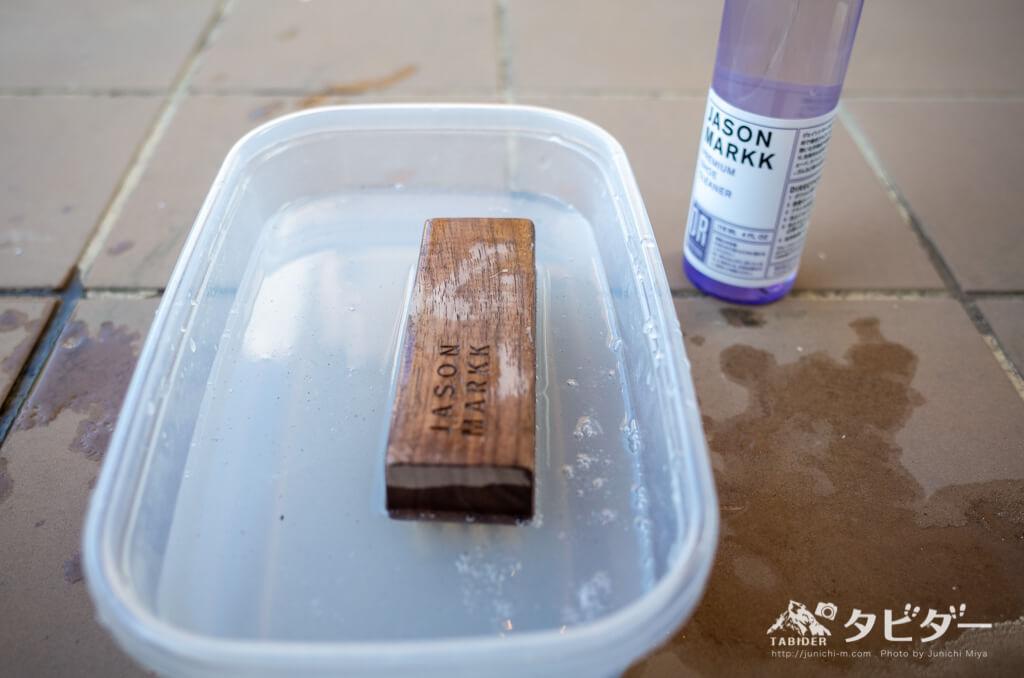 ブラシを水に浸す