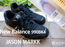NewBalance990BK4 ×JASON MARKK