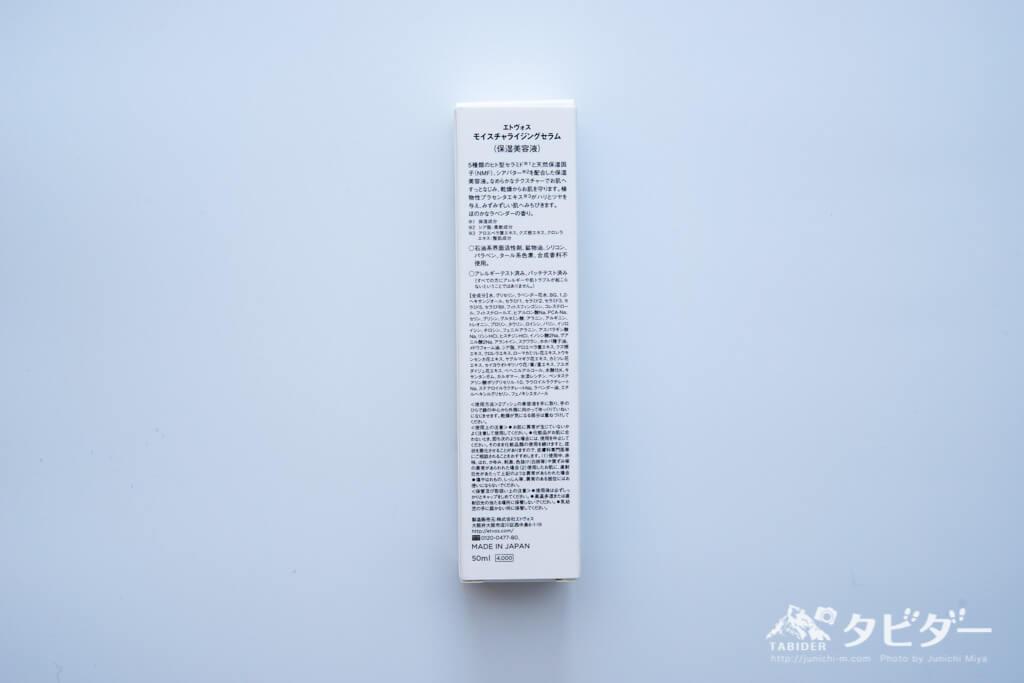 ETVOS(エトヴォス) 保湿美容液 モイスチャライジングセラム 50mlの裏面パッケージ(成分)