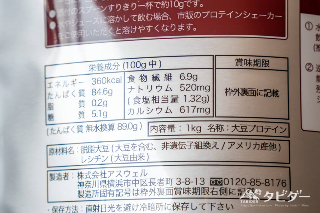 栄養成分(たんぱく質:84.6g@100g)