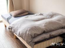 寝室(ベッドの上に西川air01&羽毛布団をレイアウト)