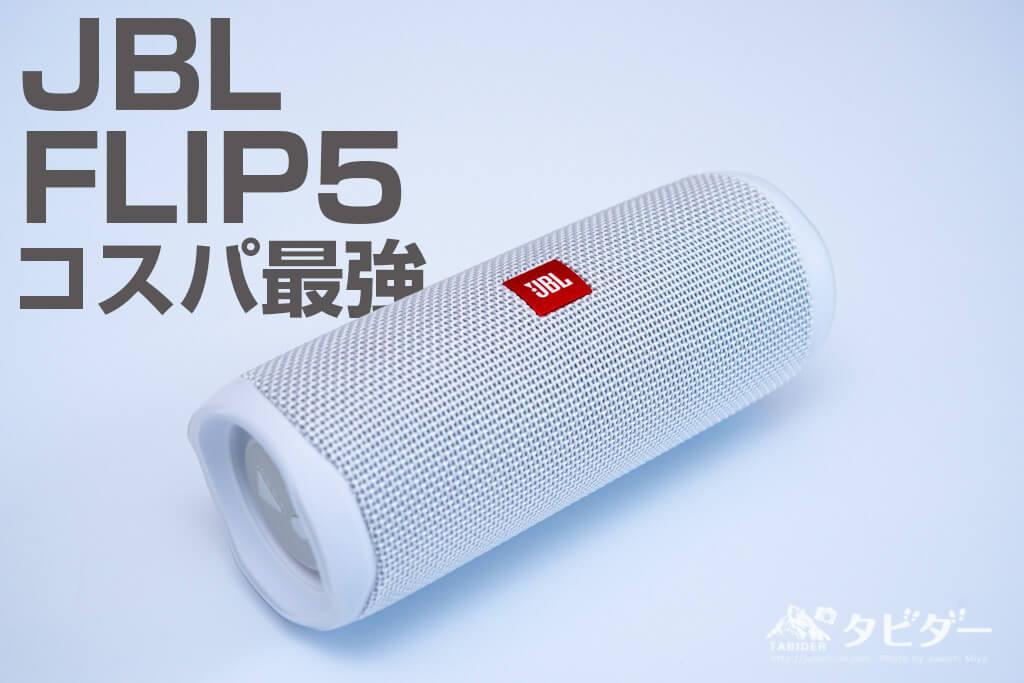 JBL FLIP5はコスパ最強