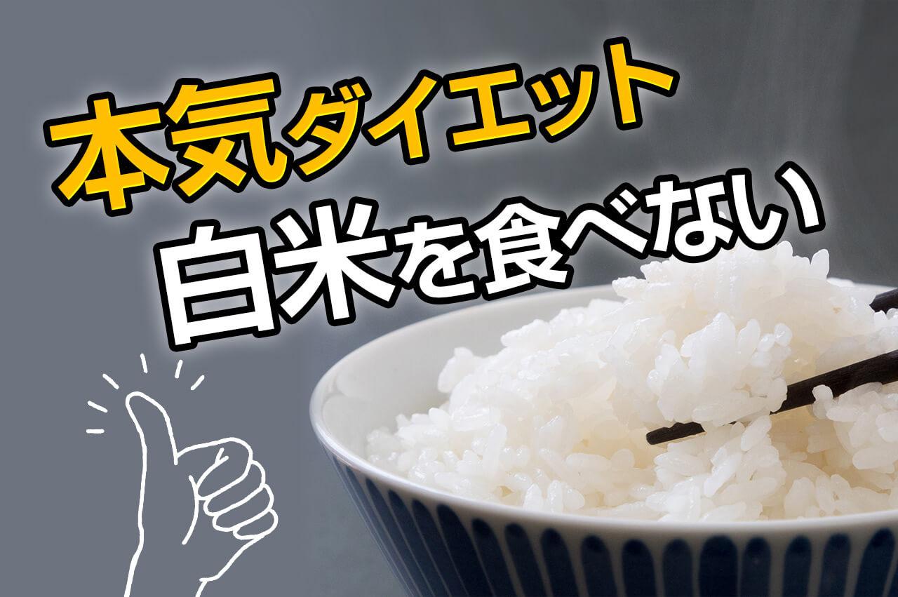 本気ダイエット!白米を食べない