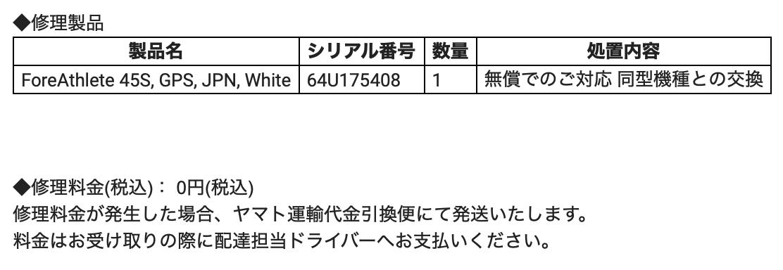 Garmin45Sの修理内容と費用の明細書